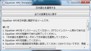 Ecualizador APO Traductor